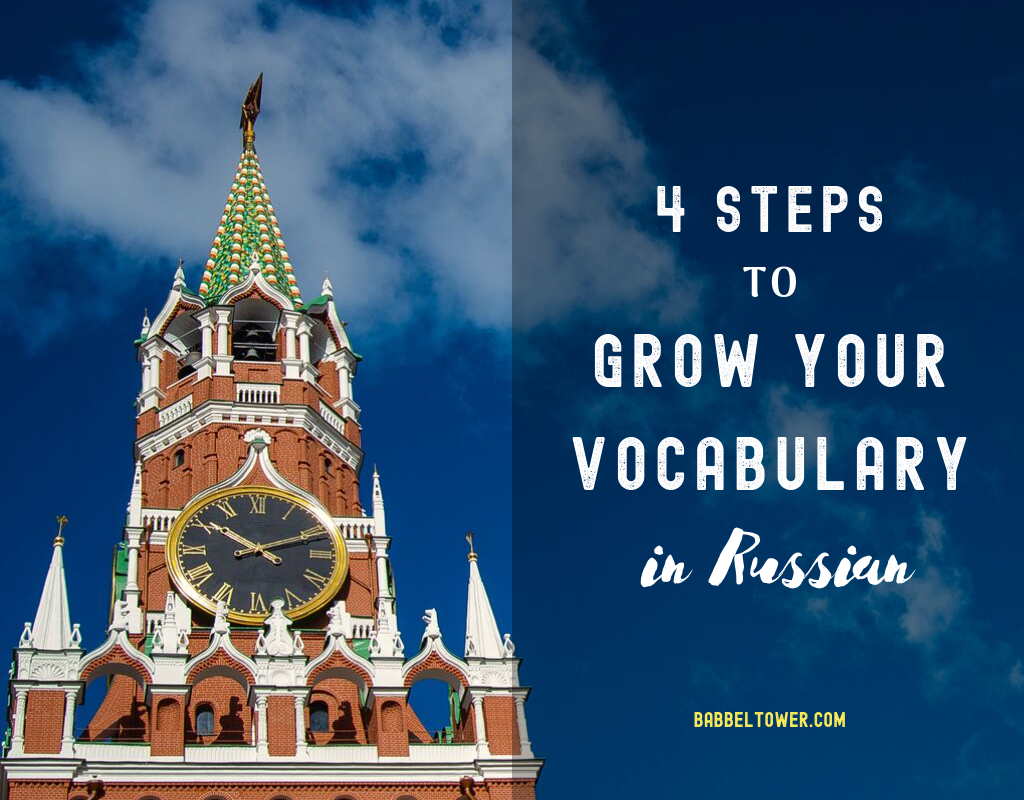 4 Steps to Grow Your Vocabulary in Russian
